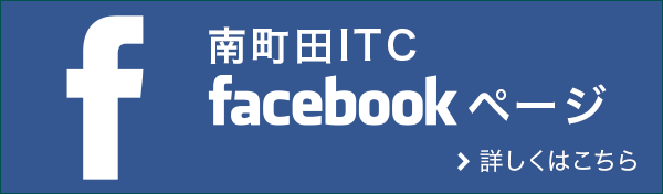 南町田ITC facebookページ