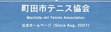 町田市テニス協会